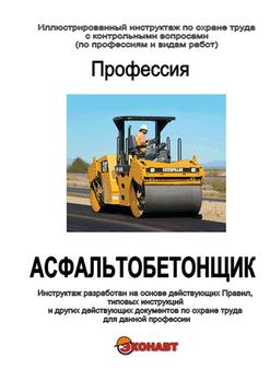 инструкция по охране труда асфальтобетонщик - фото 2